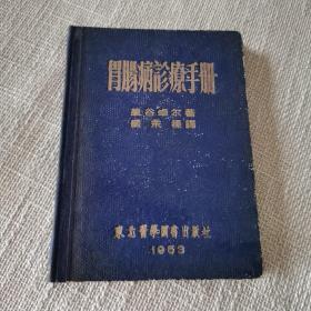 胃肠病诊疗手册