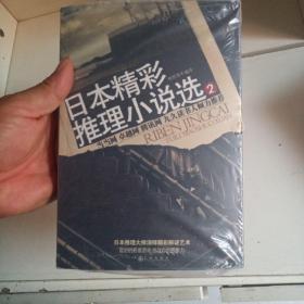 日本精彩推理小说选2