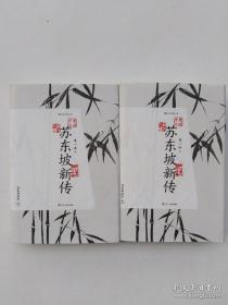 苏东坡新传(精装典藏版)