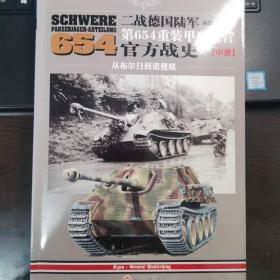 二战德国陆军第654重装甲歼击营官方战史(中册):从布尔日到诺曼底