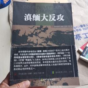 滇缅大反攻:16开平装