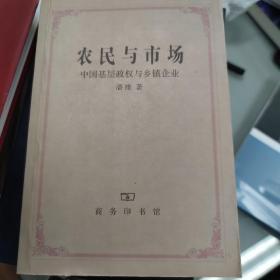 农民与市场:中国基层政权与乡镇企业
