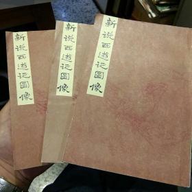 【3本一套合售1985年一版一印多插图】新说西游记图像 上中下 吴承恩 著  张书绅 注  北京市中国书店【本书是据味潜斋年石印本影印】