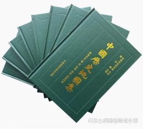 中国历史地图集(全八册)PDF电子版