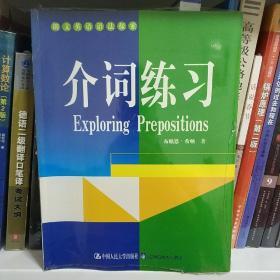 朗文英语语法探索:介词练习(工具书)