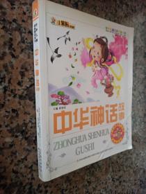 中华神话故事
