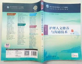 护理人文修养与沟通技术 第2版