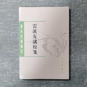 唐宋史料笔记丛刊:云溪友议校笺