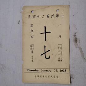 民国日历:【民国24年】1月17日故宫日历一张 【背面为:宋李建中书七言绝句】
