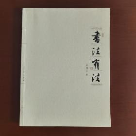 《书法有法》,作者孙晓云毛笔签名钤印本。(孙晓云,当代著名女书法家,中国书法家协会主席。)