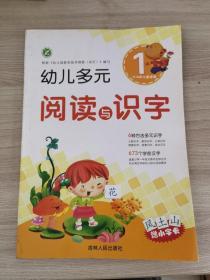 幼儿多元阅读与识字1(3-6岁儿童适用)