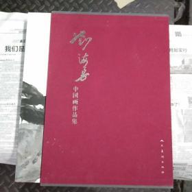 刘海勇中国画作品集(签名本)