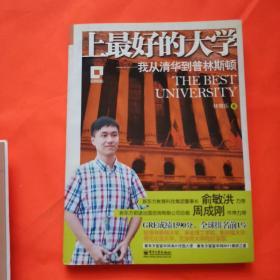 上最好的大学:我从清华到普林斯顿