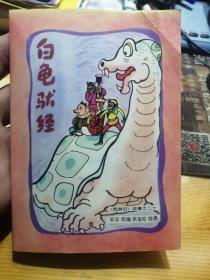 白龟驮经 西游记 故事之二十 连环画