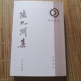 陆九渊集:理学丛书