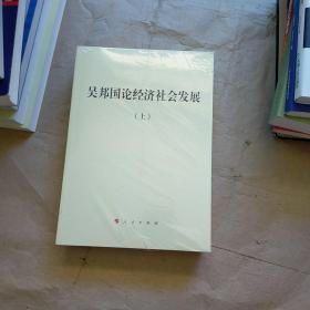 吴邦国论经济社会发展(平)上下册  未开封  正版 实物拍图