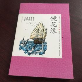 中国古典小说青少版:镜花缘