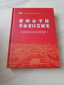 贺州市平桂革命老区发展史