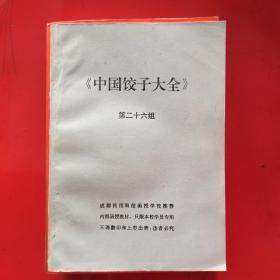 中国饺子大全 第26组