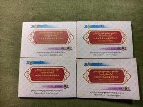 汉藏英常用新词语图解词典4册合售   世界各地篇 + 交通篇 +日用篇 + 服装篇  (汉藏双语)