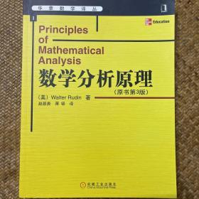 华章数学译丛 数学分析原理