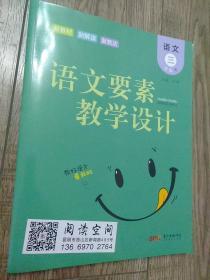 语文要素教学设计(语文三年级下)