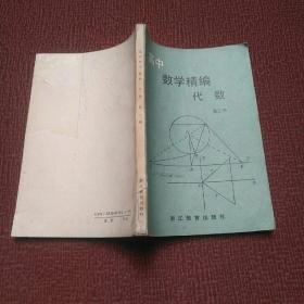 高中数学精编 代数 第二册