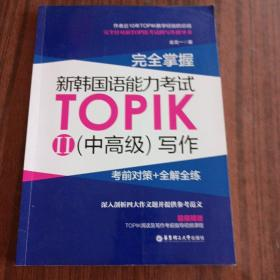 完全掌握.新韩国语能力考试【中高级】写作:考前对策+全解全练