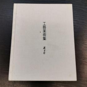《工艺美术集》读库