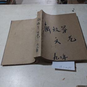 解放军文艺(1992年第1-5期)合订本