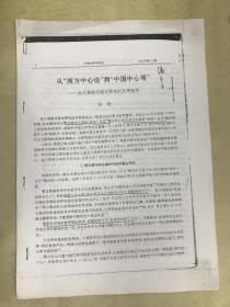 """【复印件】从""""西方中心论""""到中国中心论——当代美国中国史研究的发展趋势"""