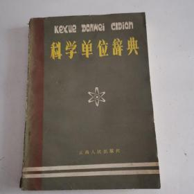 科学单位辞典