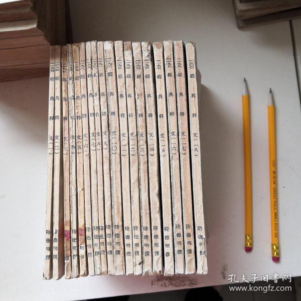 丛书集成初编:经典释文(1-18册全)