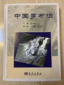 中国罗布泊 科学出版社 签赠本