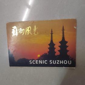 老明信片 苏州风光(12张) )