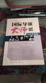 【签名绝版书】国际导演大师班2009美国卷,主编卢昂签名本,附光盘