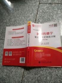 圣才教育:新闻传播学笔记与考研真题详解(第13版)   原版内页干净