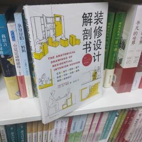 装修设计解剖书 (2018版)
