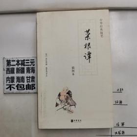 中华句典随笔;菜根谭  插图本