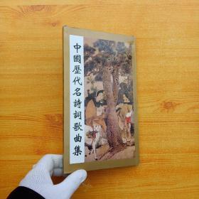 中国历代名诗词歌曲集 2CD+节目单