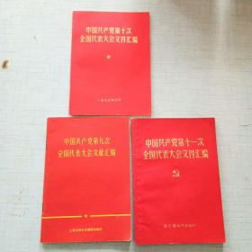 《中国共产党第九次全国代表大会文献汇编》《中国共产党第十次全国代表大会文件汇编》《中国共产党第十一次全国代表大会文件汇编》3本合售[AB----6]