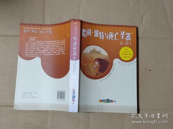 当代欧美畅销儿童小说·国际获奖系列:哈利·波特与死亡圣器        71-575-66-09