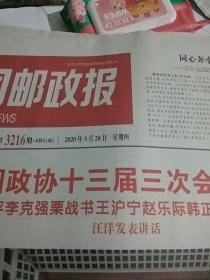 中国邮政报2020.5.28