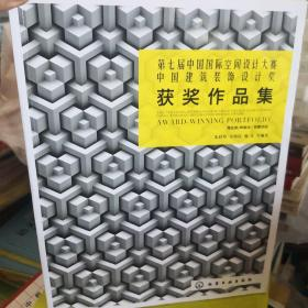 第七届中国国际空间设计大赛(中国建筑装饰设计奖)获奖作品集