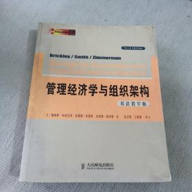 管理经济学与组织架构:双语教学版