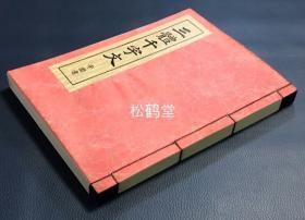 《三体千字文》1册全,和本,汉文,井上千圃原书的真行草三体千字文,字体优美,卷前并含朱墨双色印刷的《永字八法》,卷末并含《千字文注解》等,布质封面封底。