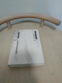 距离与想象:中国诗学的唐宋转型