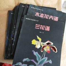 新编花鸟画谱丛书 -全十五本合售 不重复