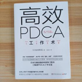 高效 PDCA 工作术