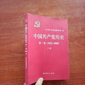 中国共产党历史:第一卷(1921—1949) 下册